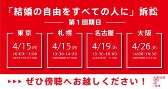 第1回訴訟期日の日時です。東京と札幌は4月15日、名古屋は4月19日、大阪は4月26日です。傍聴にぜひお越しください。