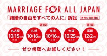 10月15日(火)11:00~は名古屋 10月16日(水)14:00~は札幌 10月16日(水)14:30~は東京 10月25日(金)10:30~は大阪 12月2日(月)14:00~は福岡