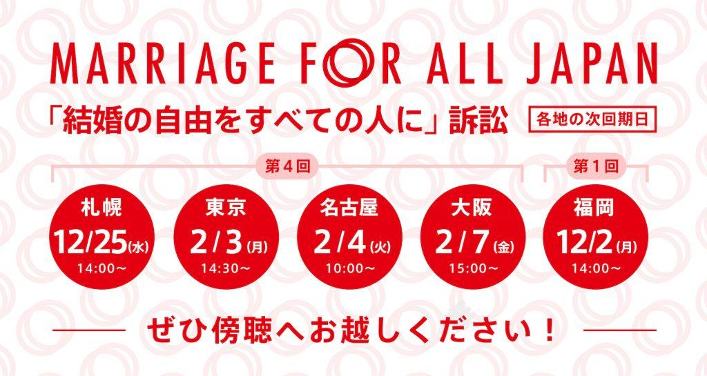 結婚の自由をすべての人に訴訟 九州(福岡)第1回 12月2日! 北海道(札幌)第4回 12月25日 東京第4、5回 2020年2月3日、5月13日 愛知(名古屋)第4回 2月4日 関西(大阪)第4回 2月7日