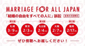 結婚の自由をすべての人に訴訟 傍聴で応援 第5回、札幌地方裁判所、2020年3月9日(月)14:00~。 第4回、東京地方裁判所、2020年2月3日(月)14:30~。 第4回、名古屋地方裁判所、2020年2月4日(火)10:00~。 第4回、大阪地方裁判所、2020年2月7日(金)15:00~。 第2回、福岡地方裁判所、2020年2月17日(月)14:00~。