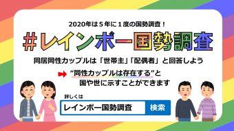 レインボー国勢調査 2020年は5年に1度の国勢調査! 同居同性カップルは、「世帯主」「配偶者」と回答 同性カップルは存在すると示すことができます。詳しくは、レインボー国勢調査で検索