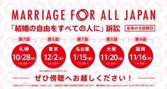 札幌 10月28日14時←判決前最終 東京 12月2日14時半 名古屋 1月15日13時半 大阪 11月20日13時半 福岡 11月16日14時 ぜひ傍聴へお越しください。