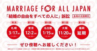 Marriage For All Japan 結婚の自由をすべての人に訴訟 各地の次回期日 札幌    3月17日11時 判決! 東京 12月2日14時半 名古屋 1月15日13時半 大阪 11月20日13時半 福岡 延期。次回未定 ぜひ傍聴へお越しください! 新型コロナウイルス感染症への対応により、日程変更や傍聴人数制限の可能性があります。最新情報はMarriage For All Japan のSNS等でお知らせします。