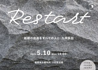 Restart 結婚の自由をすべての人に九州訴訟 2021年5月10日 14時 福岡地方裁判所101号法廷