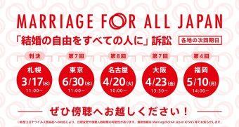 Marriage For All Japan 「結婚の自由をすべての人に」訴訟 札幌 3月17日 水曜日 11時~ 判決  第7回 東京 6月30日 水曜日 11時~  第8回 名古屋 4月20日 火曜日 10時~ 第7回 大阪 4月23日 金曜日 13時半~ 第4回 福岡 5月10日 月曜日 14時~ ぜひ傍聴へお越しください! ※新型コロナウイルス感染症への対応により、日程変更や傍聴人数制限の可能性があります。最新情報はMarriage For All Japan のSNS等でお知らせします。